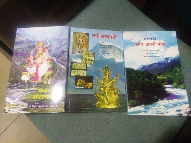 Three Konkani books on River Saraswati released