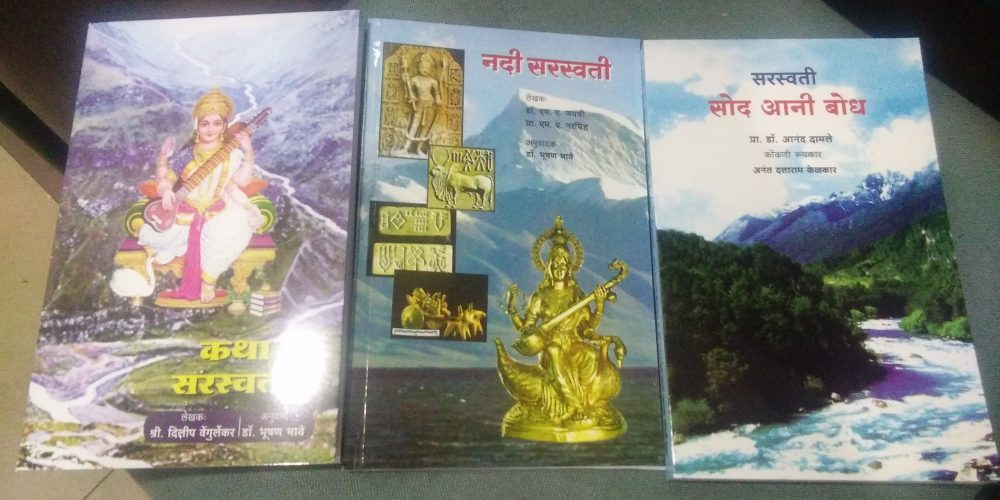 Three Konkani books on River Saraswati released