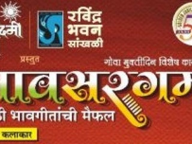 'Bhavsargam', a concert of Marathi Bhavageets to be held on 19 December
