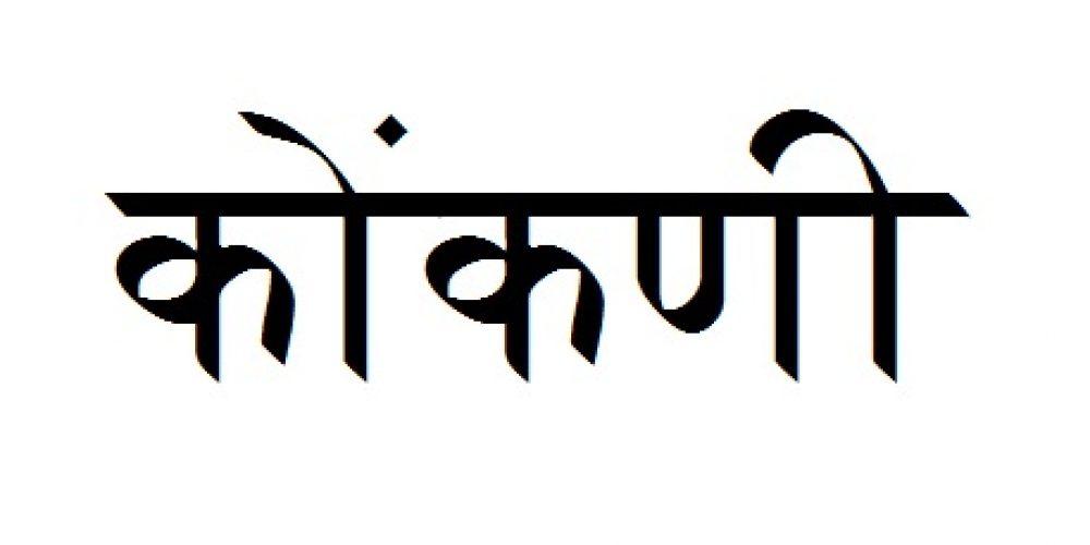 Useful Konkani Phrases